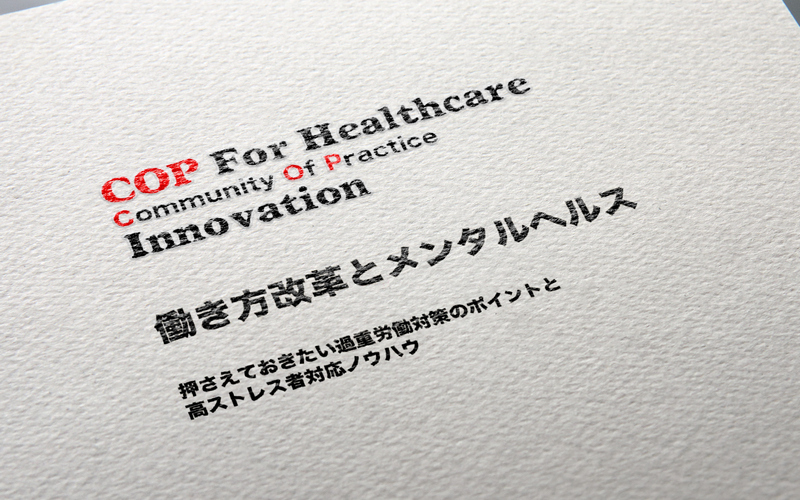 UHCブログ ユナイテッド・ヘルスコミュニケーション株式会社 COP For Healthcare Innovation